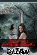 """Обложка книги """"Виконтесса Белатриса-Джейн."""""""