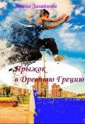 """Обложка книги """"Прыжок в Древнюю Грецию"""""""