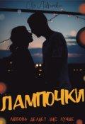 """Обложка книги """"Лампочки"""""""