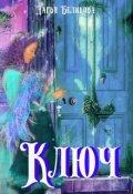 """Обложка книги """"Ключ"""""""