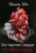 """Обложка книги """"Это чертово сердце: Последний штрих"""""""