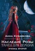 """Обложка книги """"Наследие Розы: Танец для демона. 2 эпизод"""""""