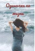 "Обложка книги ""Одиночка по жизни"""