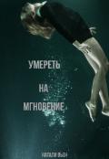 """Обложка книги """"Умереть на мгновение"""""""