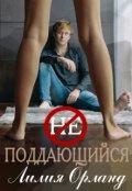 """Обложка книги """"Неподдающийся"""""""