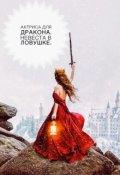 """Обложка книги """"Актриса для дракона. Невеста в ловушке."""""""