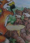 "Book cover ""Я и медведи"""