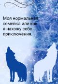 """Обложка книги """"Моя нормальная семейка или Как я нахожу себе приключения"""""""