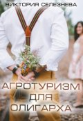 "Обложка книги ""Агротуризм для олигарха"""