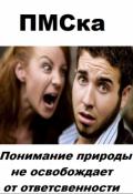 "Обложка книги ""Пмска"""
