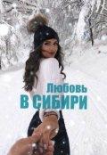 """Обложка книги """"Любовь в Сибири"""""""