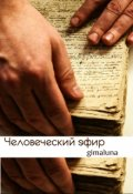 """Обложка книги """"Человеческий эфир"""""""