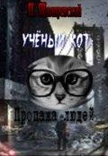 """Обложка книги """"Учёный кот: Пропажа людей. """""""