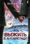 """Обложка книги """"Выжить в Антарктиде"""""""