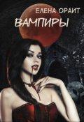 """Обложка книги """"Вампиры"""""""