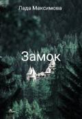 "Обложка книги ""Замок"""