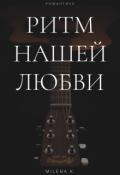 """Обложка книги """"Ритм Нашей Любви"""""""