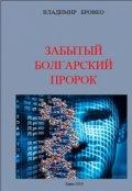 """Обложка книги """"Забытый Болгарский Пророк"""""""