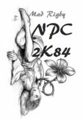 """Обложка книги """"N P C - 2 K 8 4"""""""