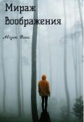 """Обложка книги """"Мираж воображения."""""""