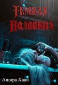 """Обложка книги """"Темная половина"""""""