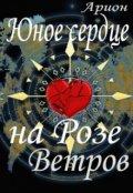 """Обложка книги """"Юное сердце на Розе Ветров"""""""