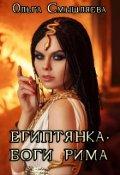 "Обложка книги ""Египтянка. Боги Рима"""