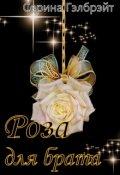 """Обложка книги """"Роза для брата"""""""