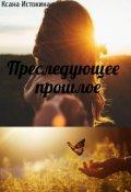 """Обложка книги """"Преследующее прошлое"""""""