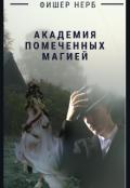"""Обложка книги """"Академия Помеченных Магией"""""""