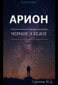 """Обложка книги """"Арион.Черное и Белое."""""""