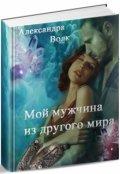 """Обложка книги """"Мой мужчина из другого мира"""""""