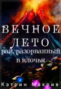 """Обложка книги """"Вечное лето. Рай, разорванный в клочья"""""""