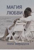 """Обложка книги """"Магия любви"""""""