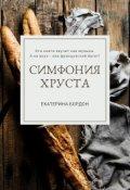 """Обложка книги """"Симфония хруста"""""""