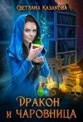 """Обложка книги """"Дракон и чаровница"""""""