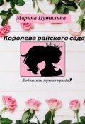 """Обложка книги """"Королева райского сада"""""""