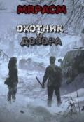"""Обложка книги """"Охотник с дозора """""""