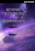 """Обложка книги """"История государства космического Книга 1 Риккау"""""""