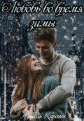 """Обложка книги """"Любовь во время зимы"""""""