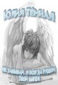 """Обложка книги """"Не забывай, я всегда рядом. Твой ангел."""""""