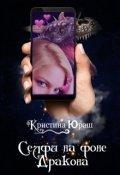 """Обложка книги """"Селфи на фоне дракона"""""""