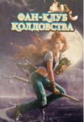 "Обложка книги ""Фан - Клуб Колдовства """
