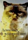 """Обложка книги """"Девчонка, которой нет"""""""