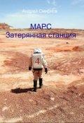 """Обложка книги """"Марс. Затерянная станция"""""""