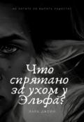 """Обложка книги """"Что спрятано за ухом у Эльфа?"""""""