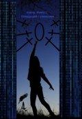 """Обложка книги """"Хакер. Книга-1. Пляшущий с клинками."""""""
