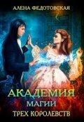 """Обложка книги """"Академия магии Трех Королевств"""""""