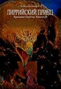 "Обложка книги ""Лиррийский принц. Хроники Паэтты. Книга Iii"""