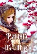 "Обложка книги ""Рябина на снегу"""